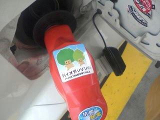 090614_1427_バイオガソリン(須坂市)