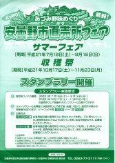 09_安曇野市直売所フェア(表)