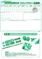 09_安曇野市直売所フェア(裏)