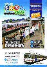 09_信州上田まる窓別所線<夏号>61ed8827.jpg