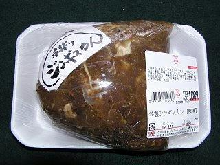 090823_1507_Aコープしんまち店のジンギスカン(信州新町)
