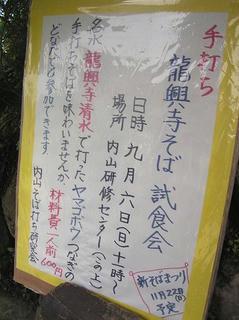 090823_1106_龍興寺清水(木島平村)
