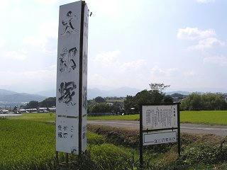 090906_1316_太郎塚(東御市)