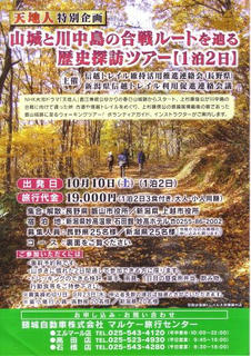 09_歴史探訪ツアー(頸城自動車・表)