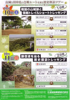 09_歴史探訪ツアー(頸城自動車・裏)