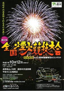 09_第52回全国煙火競技大会