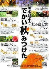 09_北信州木島平ででかい秋みつけた(表)