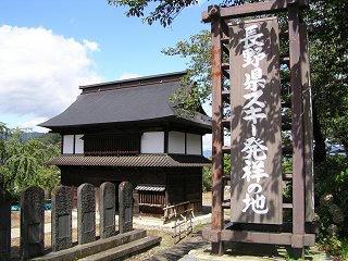 090913_1241_長野県スキー発祥の地(飯山市)