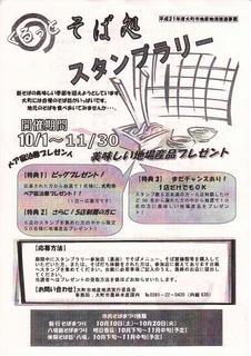 09_そば処スタンプラリー(表)