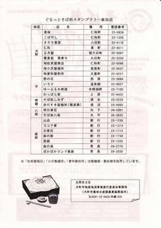 09_そば処スタンプラリー(裏)