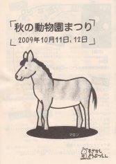09_秋の動物園まつり(須坂市)