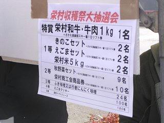 091018_0944_第11回栄村収穫祭(栄村)