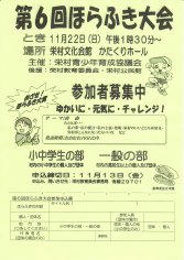 09_第6回ほらふき大会(栄村)