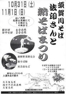 09_第5回須賀川そば「法印さんと新そばまつり」