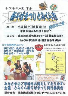 09_新そばまつり とみくら市(表)