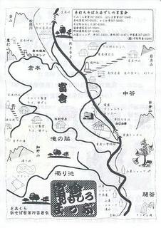 09_新そばまつり とみくら市(裏)