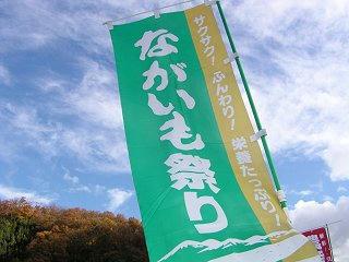 091114_1452_JAグリーン長野「ながいも祭り」(長野市)