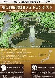 09_第3回野沢温泉フォトコンテスト