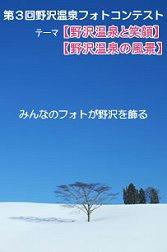 09_p_第3回野沢温泉フォトコンテスト