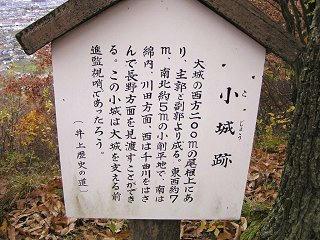 091118_1232_井上城址(須坂市)