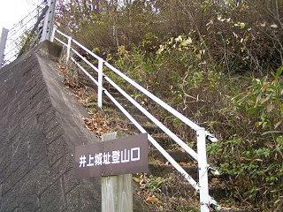 091118_1321_井上城址登山口(須坂市)