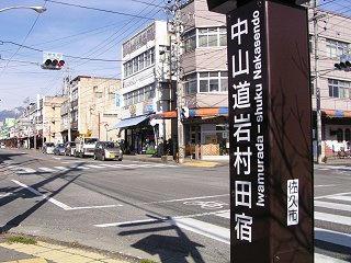 091120_1257_中山道岩村田宿(佐久市)