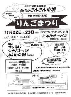 09_りんごまつり(小川村)