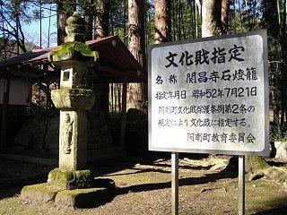 091123_1232_医王山関昌寺(阿南町)
