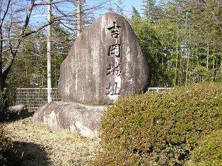 091123_1306_吉岡城址(下條村)