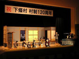 091123_1354_下條歌舞伎定期公演(下條村)