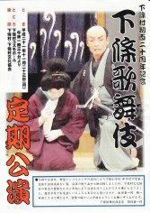 09_下條歌舞伎定期公演(表)