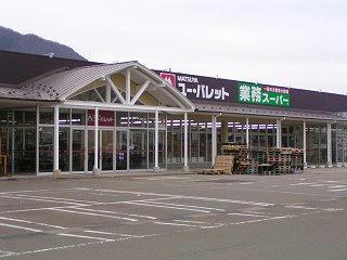 091129_1359_業務スーパー・ユーパレット飯山店(飯山市)