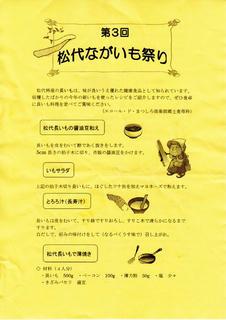 09_第3回松代ながいも祭り(表)