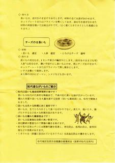 09_第3回松代ながいも祭り(裏)