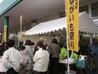 091129_1131_松代ながいも祭り(長野市)