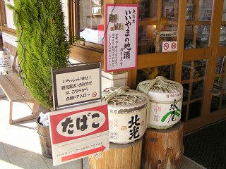 091223_1242_道の駅花の駅千曲川(飯山市)