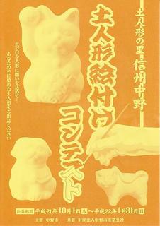 09_土人形絵付けコンテスト(表)