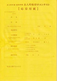 09_土人形絵付けコンテスト(裏)