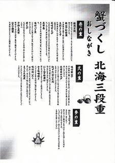 09_1_蟹づくし北海三段重・案内(札幌蟹販)