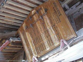 100131_1442_村上神社(坂城町)