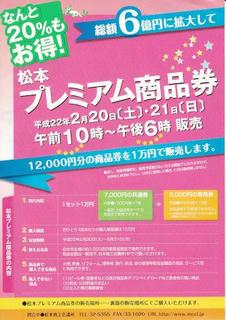 10_第2弾松本プレミアム商品券(表)
