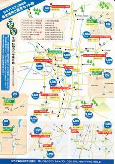10_第2弾松本プレミアム商品券(裏)