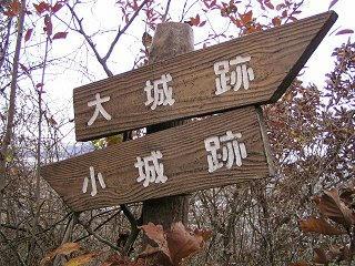 091118_1237_井上城址(須坂市)