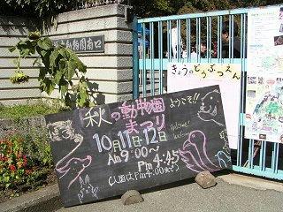 091012_1152_秋の動物園まつり(須坂市)