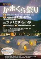 10_第10回信濃平かまくら祭り(表)