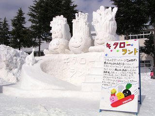 100213_1309_第28回いいやま雪まつり(飯山市)