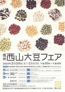 10_信州西山大豆フェア