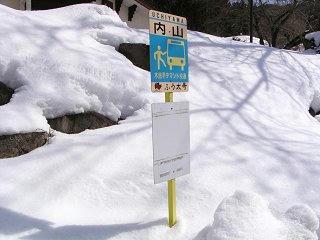 100221_1134_木島平村内山地区の冬景色(木島平村)