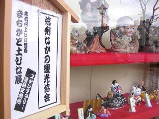 100306_1233_まちかど土びな展・信州なかの観光協会(中野市)