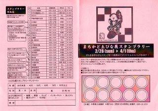 10_まちか土びな展スタンプラリー(表)